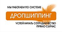 Предлагаем сотрудничество по системе дропшиппинг, фото 1