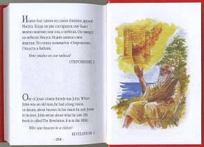Моя первая Библия в картинках / My First Bible in Pictures (рус.-англ.) – Кеннет Н. Тейлор, фото 3