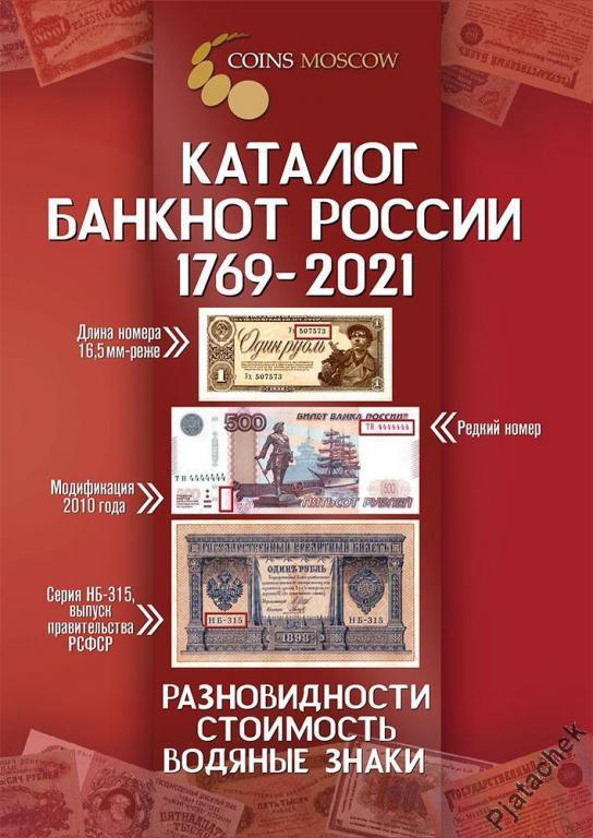 Каталог банкнот России 1769-2021 гг, 2-й выпуск с ценами НОВИНКА