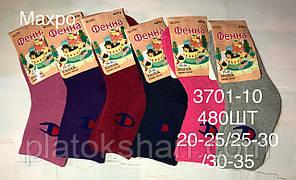 Носки, детские махровые носочки «Махра Мальчик-Девочка» до 10 лет (три размера)
