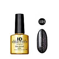Гель лак № 105 HD Hollywood 8 ml