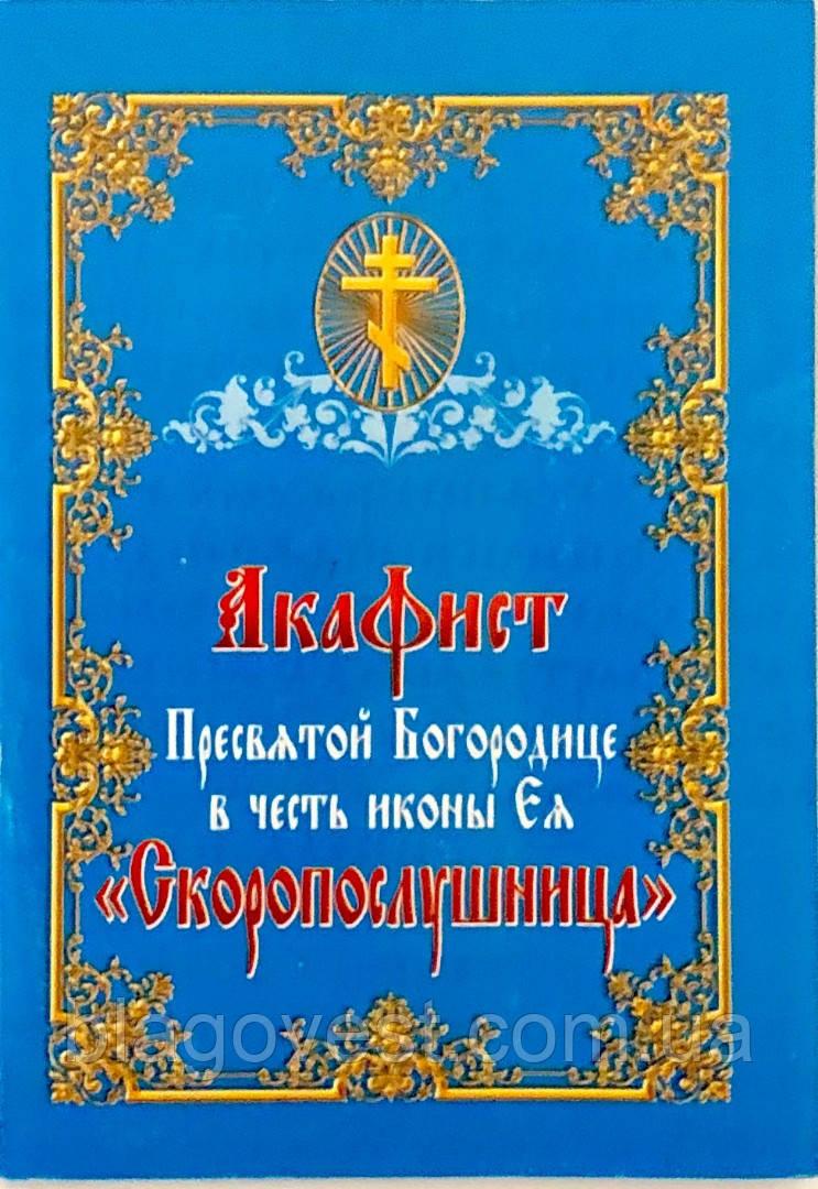 Акафіст Божої Матері Скоропослушниця