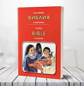 Моя первая Библия в картинках / My First Bible in Pictures (рус.-англ.) – Кеннет Н. Тейлор, фото 2