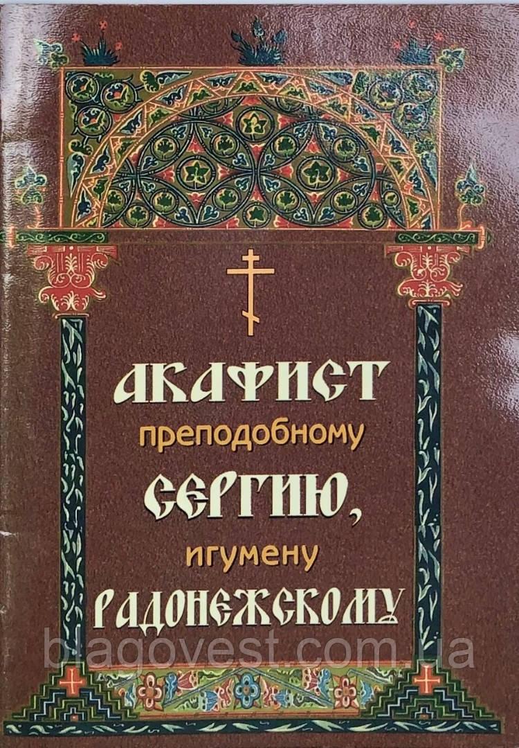 Акафіст прп. Сергію Ігумену Радонезькому Т