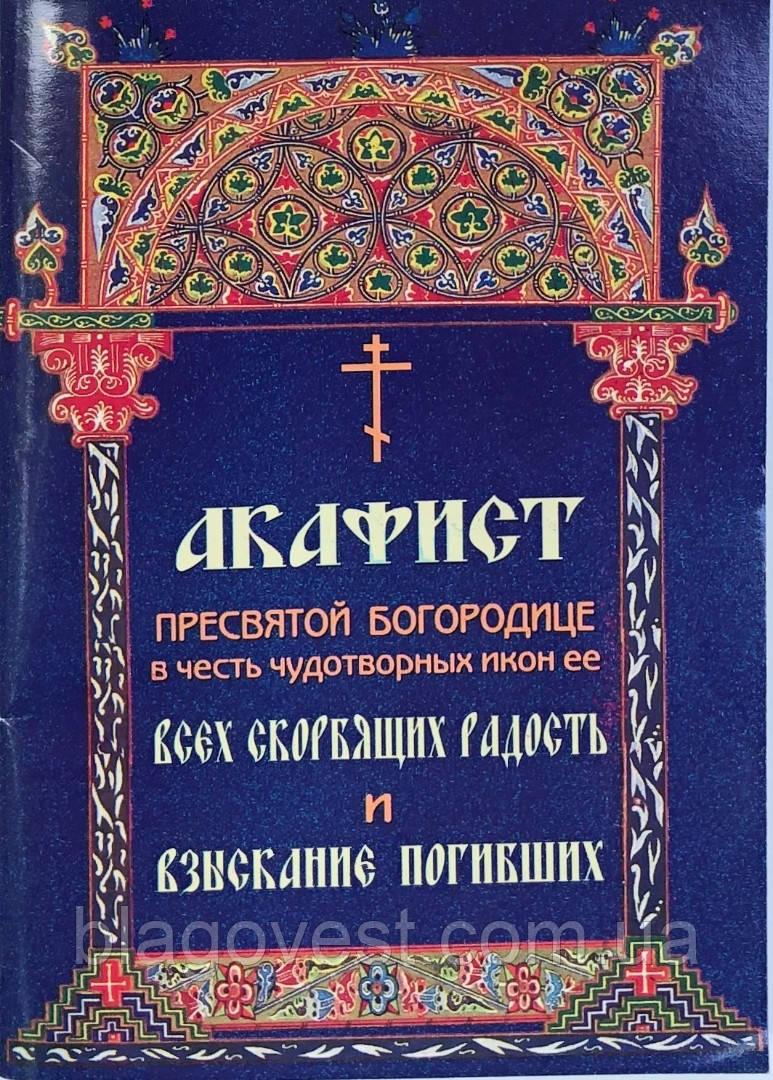 Акафіст До Пресвятої Богородиці Всіх Через Скорботу.Радість