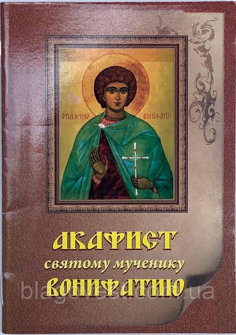 Акафіст Святому мч. Воніфатію Т