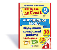 Англійська мова. Підсумкові контрольні роботи для ДПА 2020 . | 9 клас | Валігура О.