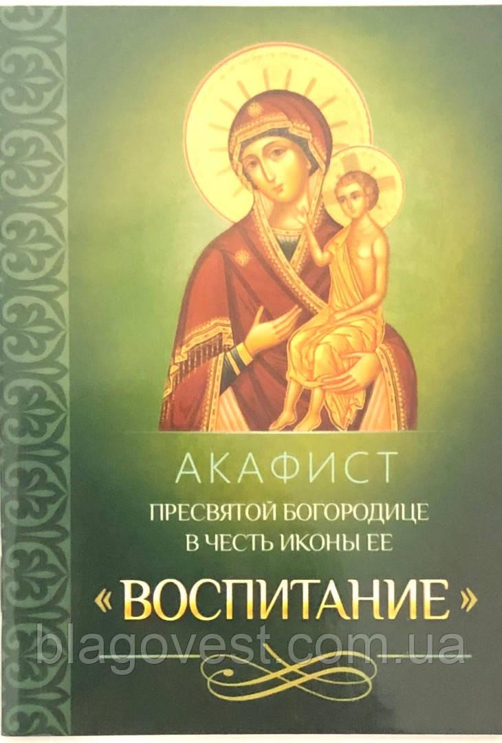 Акафист Пресвятой Богородице Воспитание