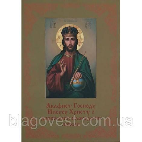 Акафист Господу Иисусу Христу о даровании благод.,любви