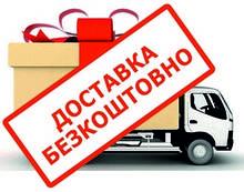 Бесплатная доставка от 850 грн По Всей Украине