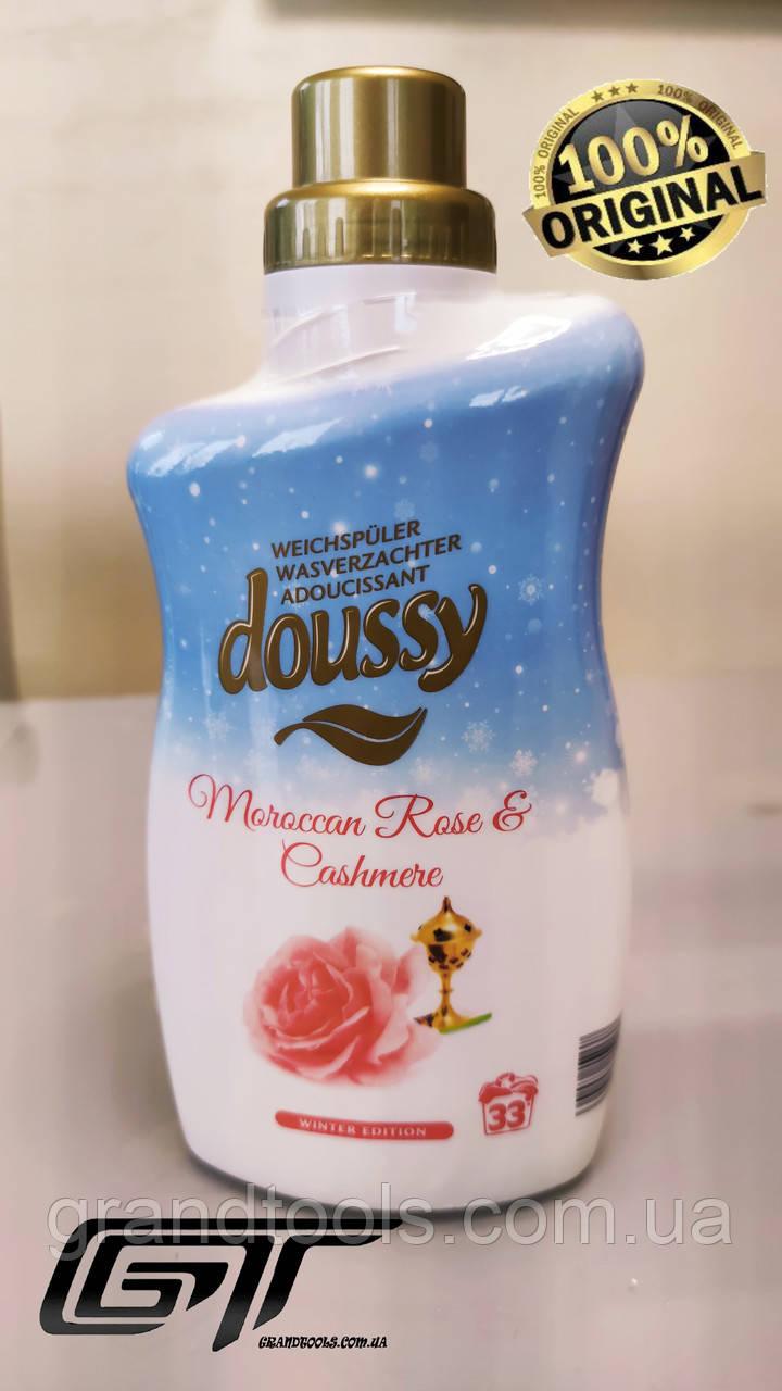Ополіскувач для білизни Doussy Moroccan Rose & Cashmere 1л Оригінал Німеччина