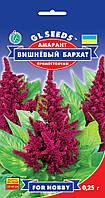 Амарант Вишневий Оксамит прямостоячий букетний для флористичних аранжувань, упаковка 0,2 г