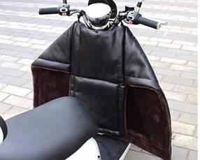 Защита ног от холода зимний Фартух на меха на скутер на мопед