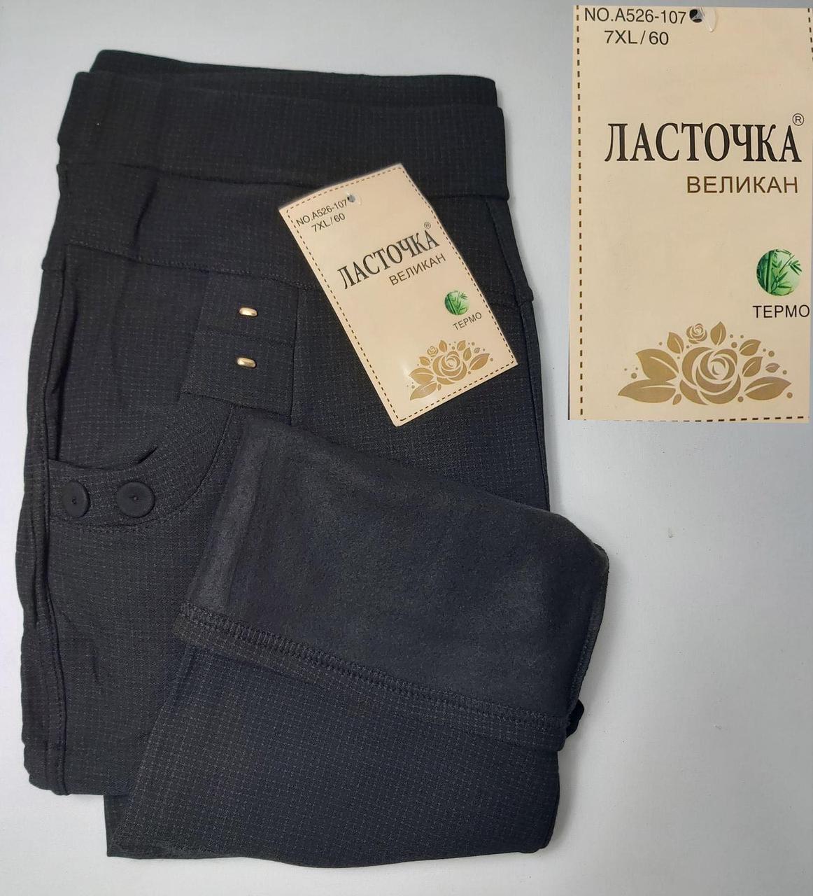 Брюки женские термо бамбук Ласточка 54-60 (6 шт)