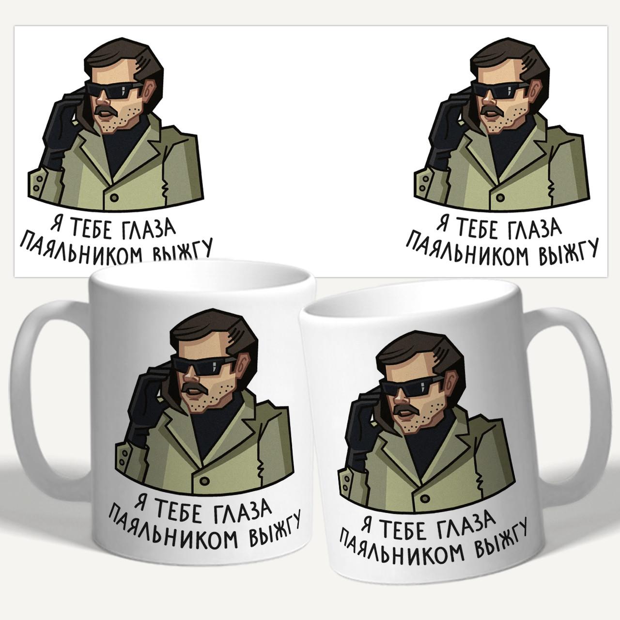 """Чашка с принтом """"Внутри Лапенко / Я тебе глаза паяльником выжгу"""""""