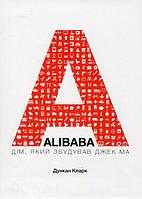 «ALIBABA: Дім, який збудував Джек Ма» Кларк Дункан