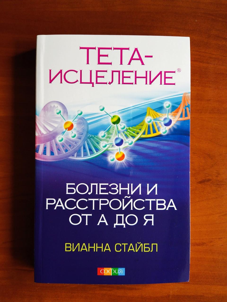 """""""Тета-зцілення. Хвороби і розлади від А до Я"""" Вианна Стайбл"""