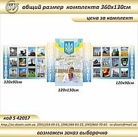 Символика Украины код S42017