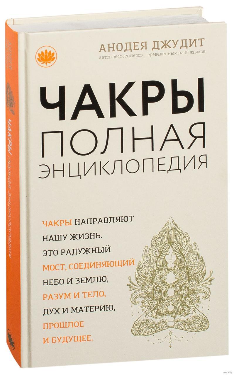 Чакры. Полная энциклопедия для начинающих  Джудит Анодея