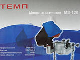 Станок для заточки цепей Темп МЗ-120, фото 3