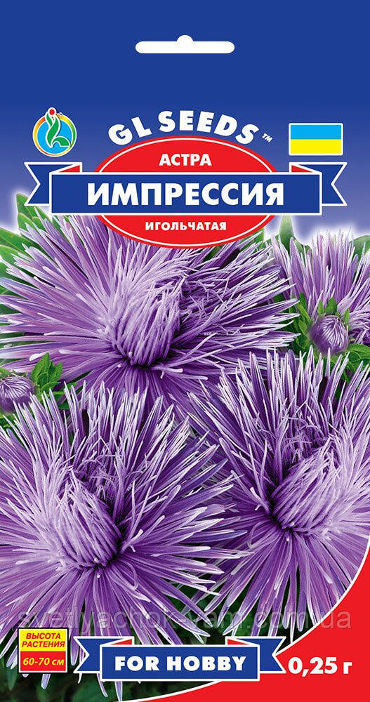 Астра Импрессия игольчатая крупноцветковая для цветников и срезки устойчива к болезням, упаковка 0,25 г