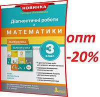 3 клас / Математика. Діагностичні роботи (НУШ) / Логачевська / Літера