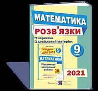 9 клас ДПА | Математики.Розв'язки до збірника завдань з математики.  Березняк М. | ПІП
