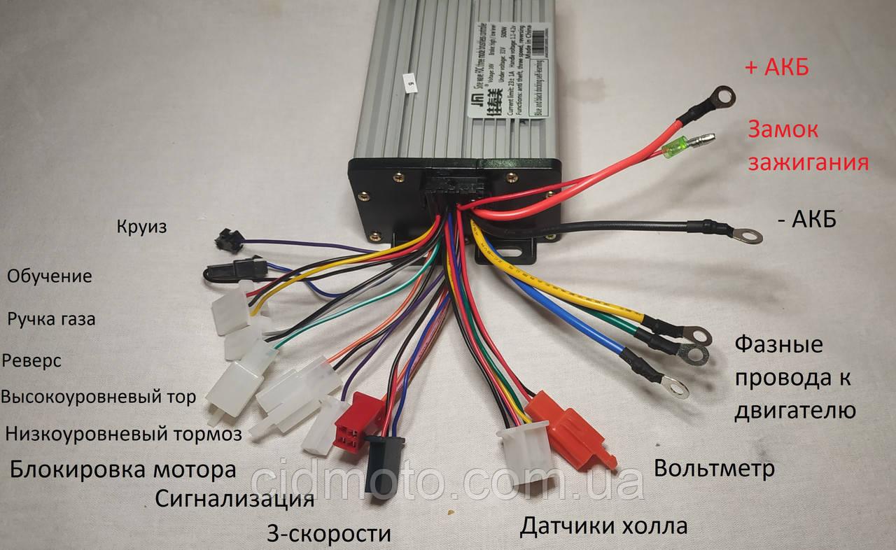 Контроллер синусный 36v500w 23а электро велосипеда