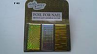 Набор фольги переводной для ногтей F02