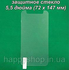 """Универсальное защитное стекло 5,5"""" (72*147)"""