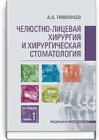 Челюстно-лицевая хирургия и хирургическая стоматология: в 2 книгах. Книга 1: учебник.  А.А. Тимофеев