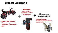 Сумка-пояс двойная + Кобура для шуруповерта MTX+перчатка