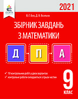 9 клас | ДПА 2021. Математика. Збірник завдань для проведення ДПА. Бевз В. Г. | Освіта