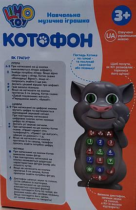 Игрушечный детский музыкальный телефон Котофон кот Том украинская версия, фото 2