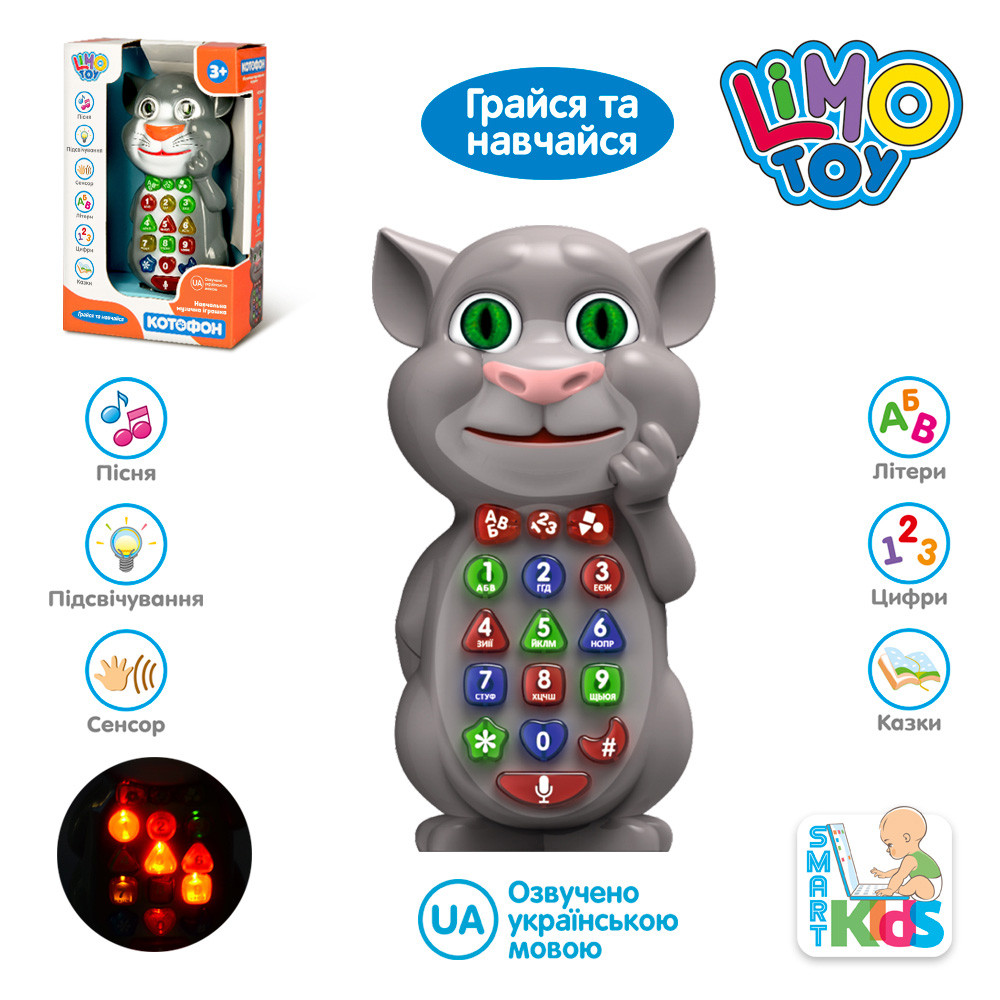 Игрушечный детский музыкальный телефон Котофон кот Том украинская версия