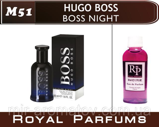 №51 Мужские духи на разлив Royal Parfums  Hugo Boss «Bottled Night»    100мл