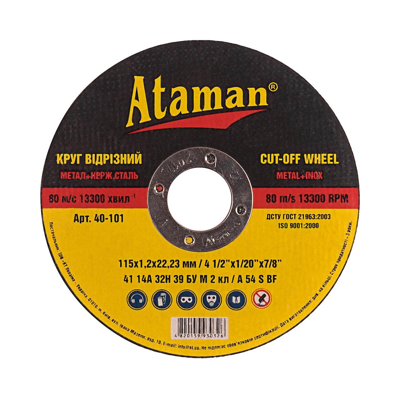 Круг відрізний для металу Ataman 41 14А 115 1,2 22,23 40-101