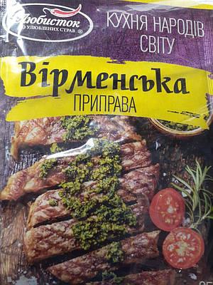 Армянская приправа  25 грамм