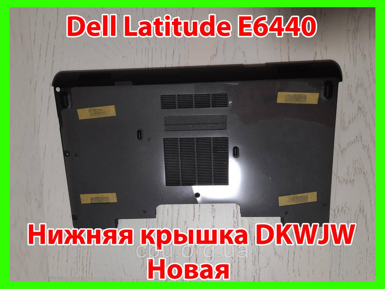 Новая нижняя крышка Dell Latitude E6440 Bottom Access Panel Door Cover DKWJW 0DKWJW