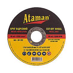 Круг відрізний д/металу Ataman 41 14А 115 1,6 22,23 40-102