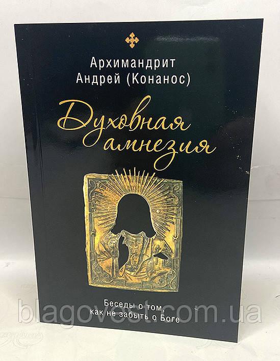 Духовная амнезия Архимандрит Андрей (Канонос)