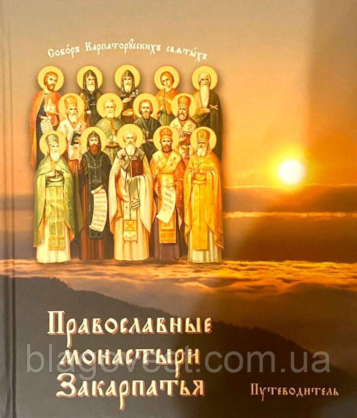 Православні монастирі закарпаття (Путівник)