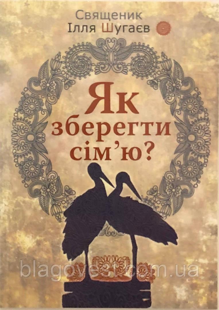 Як зберегти сiмю? Священник Ілля Шугаев