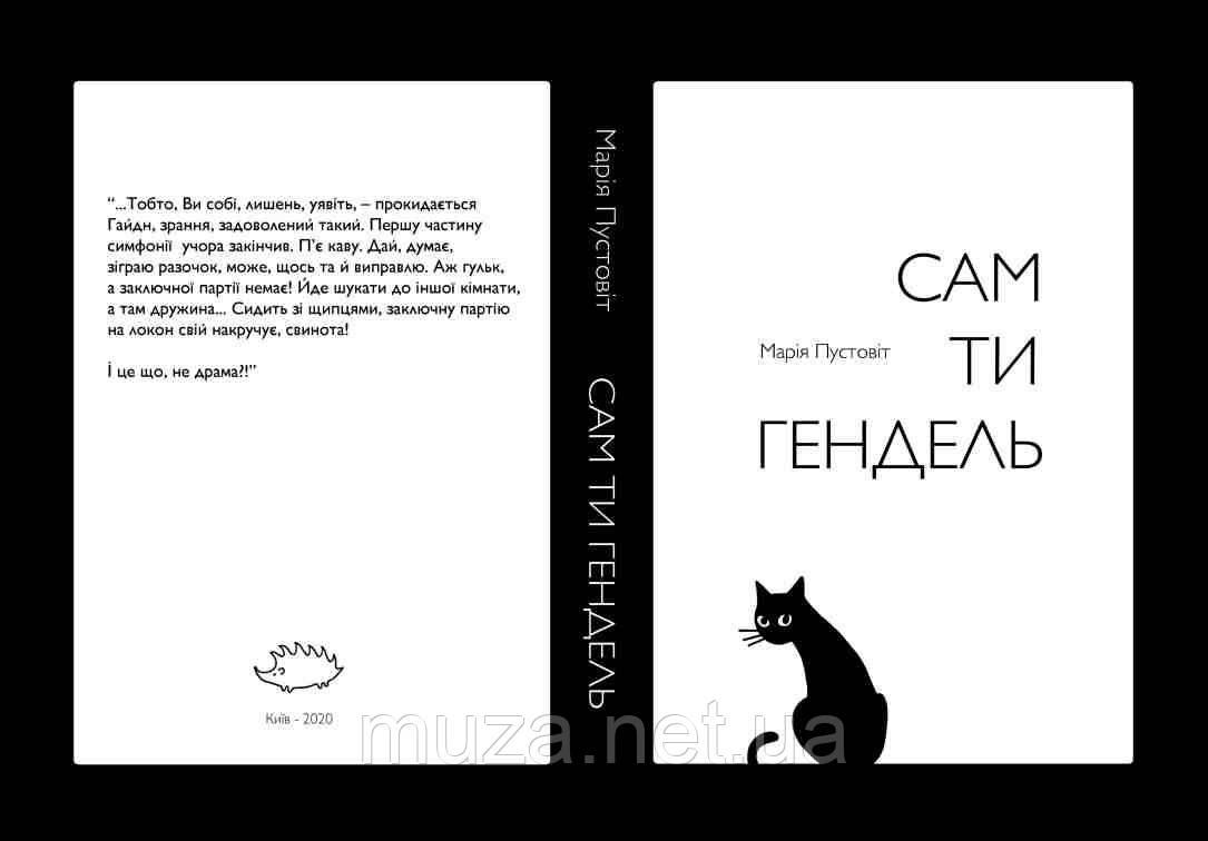 """""""Сам ти Гендель"""", Марія Пустовіт (українською мовою)"""