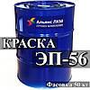 Эмаль ЭП-56 для окраски бетонных и металлических поверхностей подвергающихся радиационному излучению