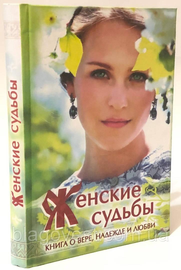 Женские судьбы. Книги о варе надежде и любви