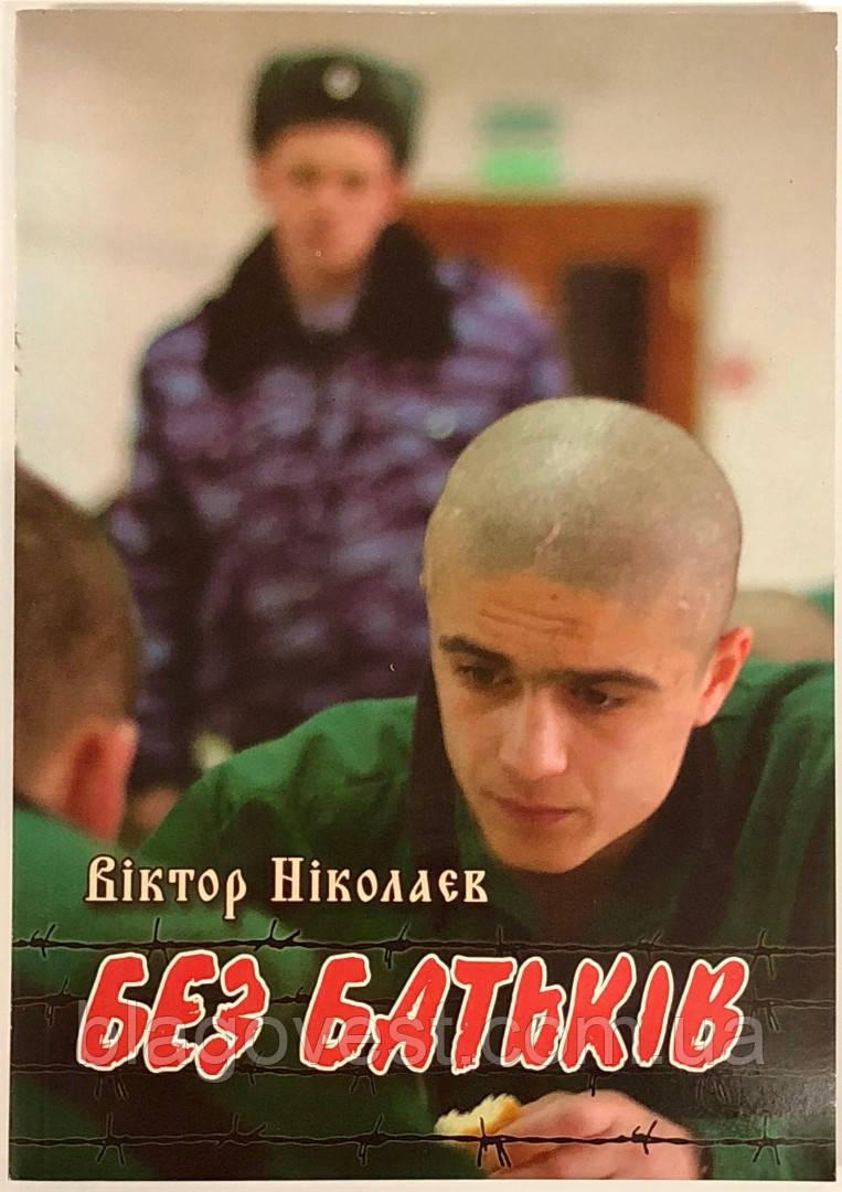 Без батьків Віктор Ніколаев