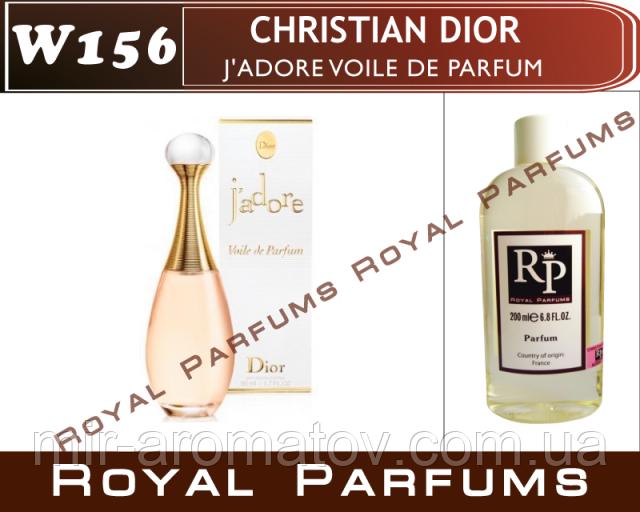 """Жіночі парфуми на розлив Royal ParfumsChristian Dior j'adore Voile de Parfum"""" №156"""