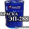 Емаль ЕП-288 для фарбування напівпровідникових приладів із сталі, ковара, нікелю