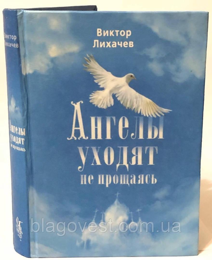 Ангелы уходят не прощаясь Виктор Лихачев